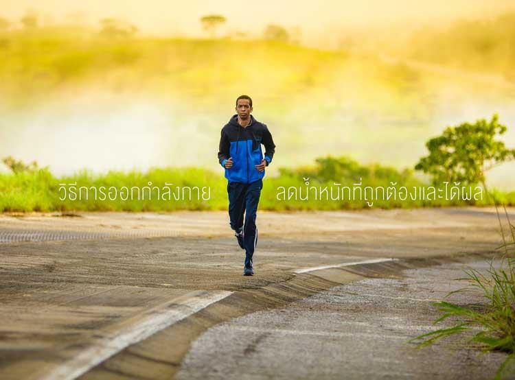 วิธีการออกกำลังกายลดน้ำหนักที่ถูกต้องและได้ผล