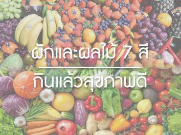 ผักและผลไม้ 7 สีกินแล้วสุขภาพดี