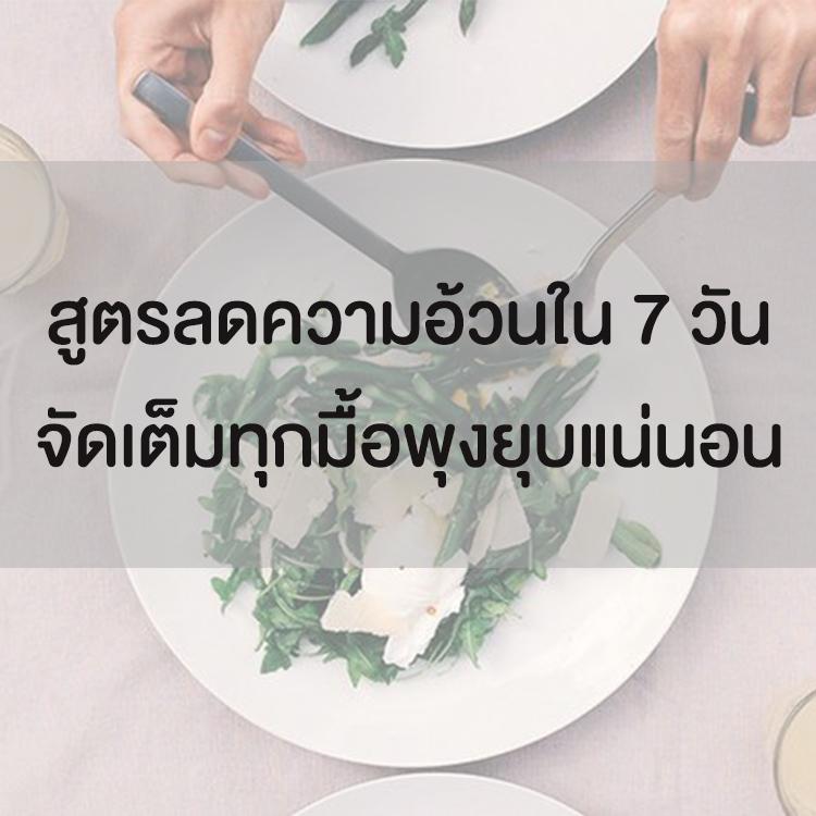 สูตรลดความอ้วนใน 7 วัน จัดเต็มทุกมื้อพุงยุบแน่นอน 03