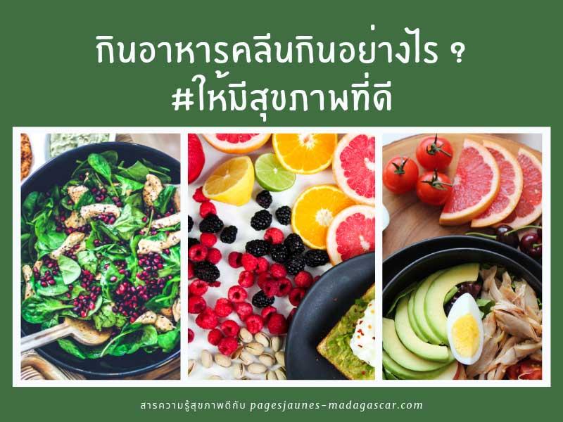 กินอาหารคลีน กินอย่างไรให้มีสุขภาพที่ดี