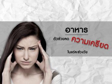 อาหารลดความเครียดในแต่ละวัย