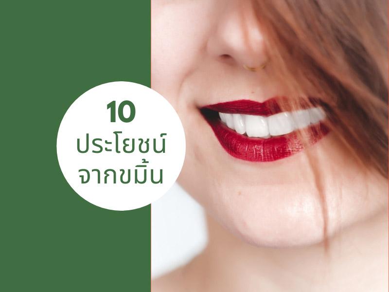 สวยสุขภาพดีด้วย 10 ประโยชน์จากขมิ้น 01