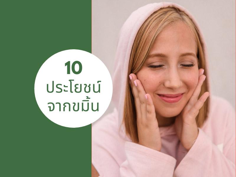 สวยสุขภาพดีด้วย 10 ประโยชน์จากขมิ้น 02