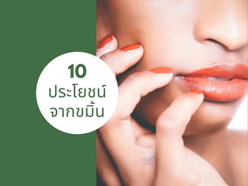 สวยสุขภาพดีด้วย 10 ประโยชน์จากขมิ้น 03