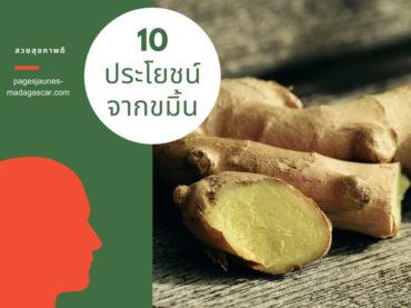 สวยสุขภาพดีด้วย 10 ประโยชน์จากขมิ้น